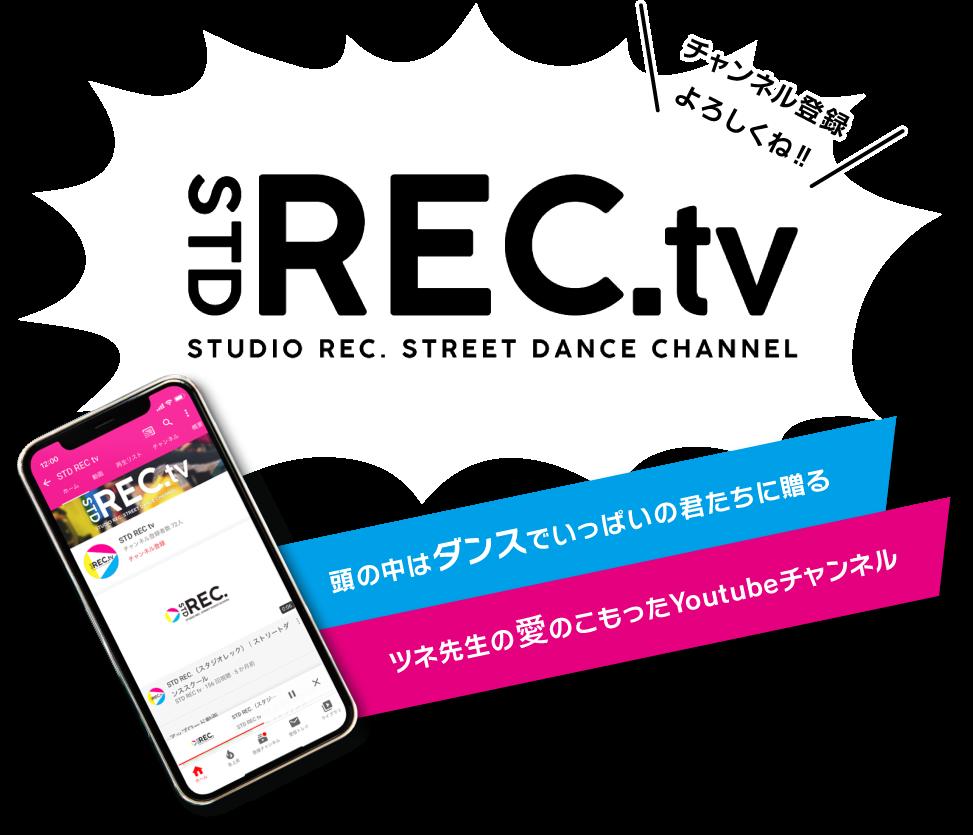 STD REC.tv STUDIO REC. STREET DANCE CHANNEL