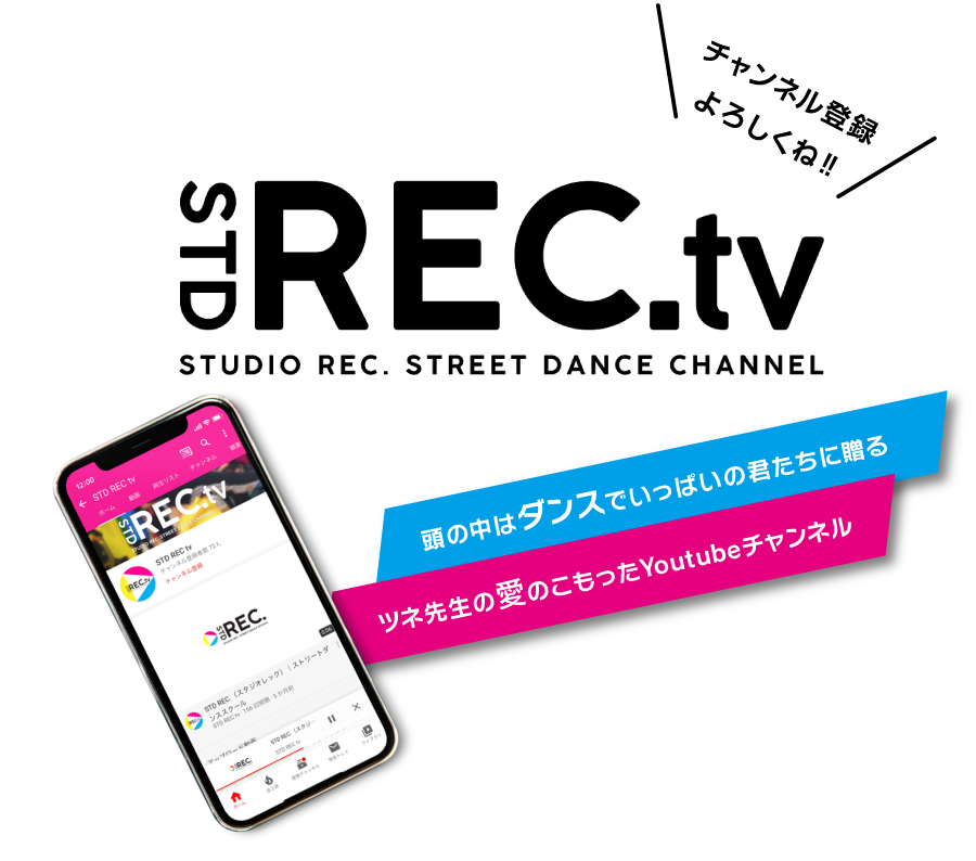 STD REC.tv STUDIO REC. STREET DANCE CHANNEL